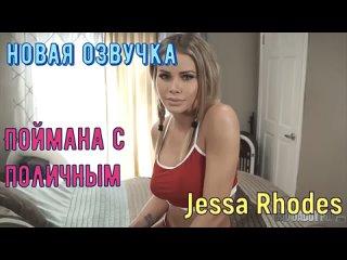 Инцест - Jessa Rhodes - Поймана с поличным - (Русская озвучка)