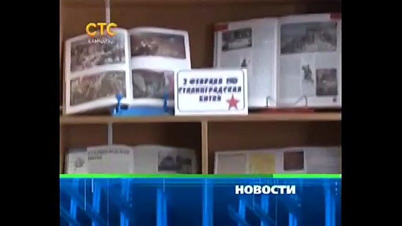 Новости (СТС-Камчатка, 07.02.2013)