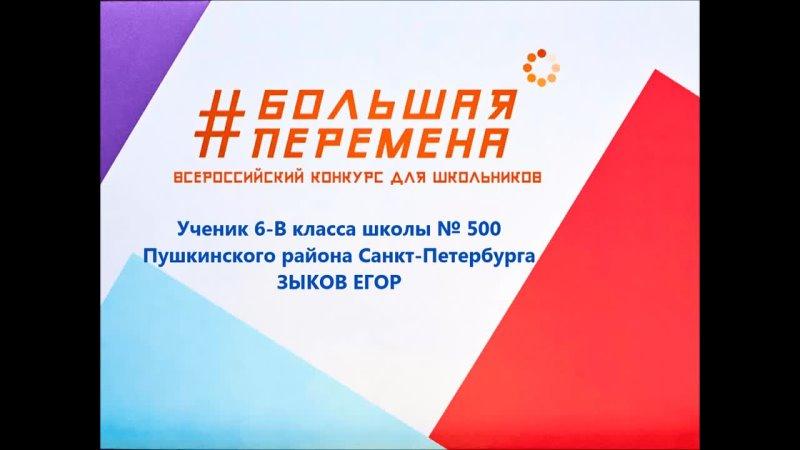 Большая перемена Зыков Егор ГБОУ 500