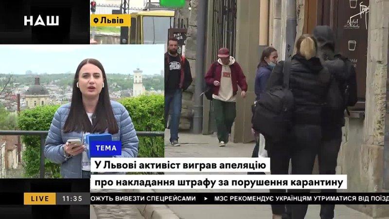 У Львові активіст виграв апеляцію про накладання штрафу за порушення карантину.