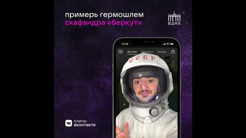 Маска Скафандр