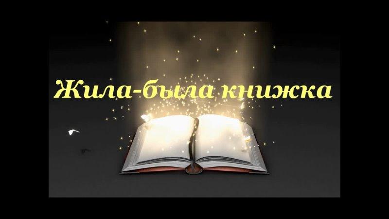 Жила была книжка М Борисова Интереснее пешком