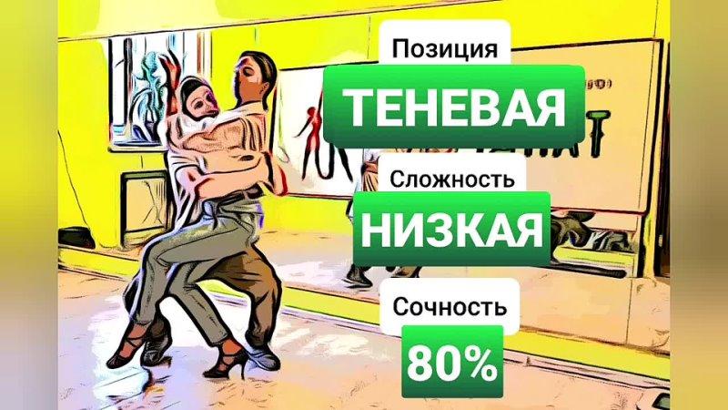 Низкая 80% теневая позиция Бачата энциклопедия