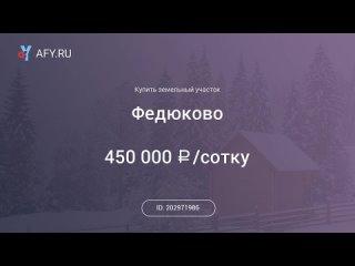 Участок в коттеджном поселке под Подольском