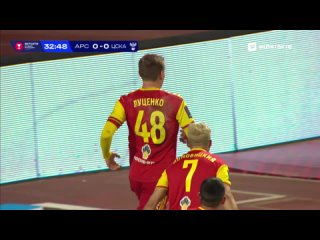 «Арсенал» – ЦСКА. Гол Евгения Луценко