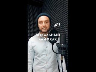Вокальный лайфхак №1 - Как петь высокие ноты