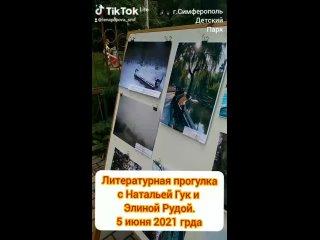Симферополь 2021. Литературная прогулка 🤗