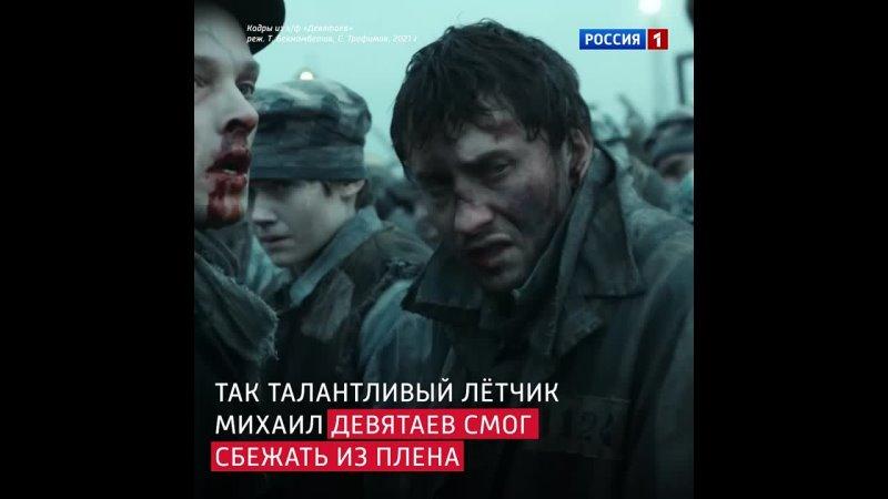 Фильм «Девятаев» уже в кино