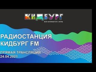 """Кидбург FM Ривьера """"Гость в студии"""""""