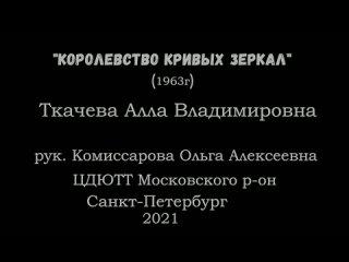 1. Королевство кривых зеркал - Ткачева Алла Владимировна