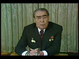 Л.И. Брежнев. Поздравление подрастающего поколения с Новым 1979 годом.