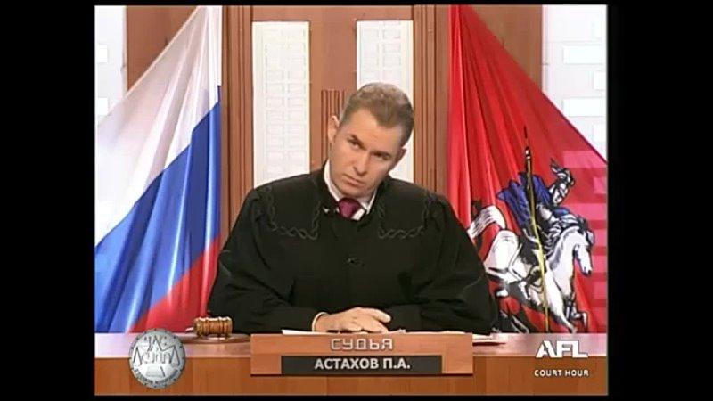 Час суда (РЕН ТВ, 08.04.2008)