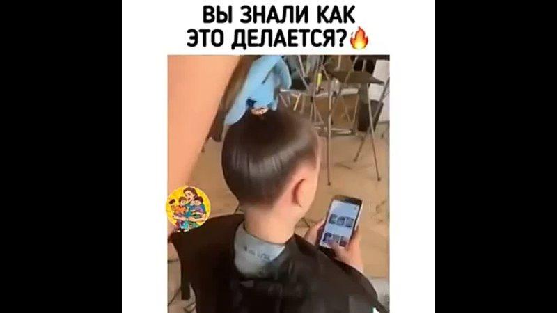 Гладкая причёска