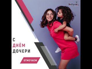 С Днём дочери