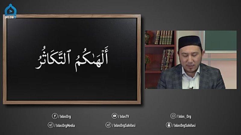 Qur'on saboqlari @15 Takosur surasi Muhammad Umar