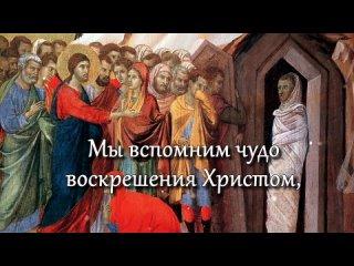 С Лазаревой субботой, с чудом воскрешения праведного Лазаря. Со Святым праздником!
