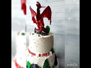 Ярусный торт с ДРАКОНОМ 🐉