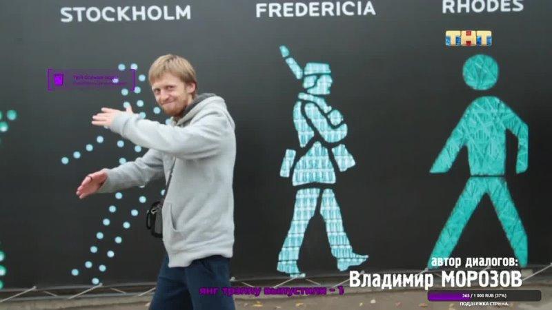 Сергей Сапоженко попробовал новый логотип ТНТ