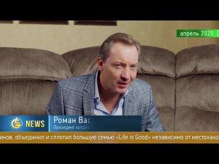 Выпуск №76 канала _LG News_ от холдинга Life is Good