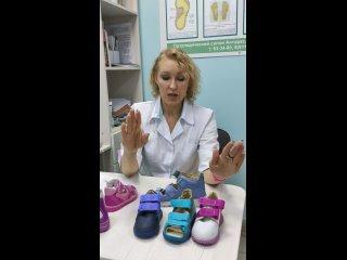 Продолжаем говорить о важных моментах при выборе детской обуви. В нашем ортопедическом салоне мы подберем все что вам нужно!