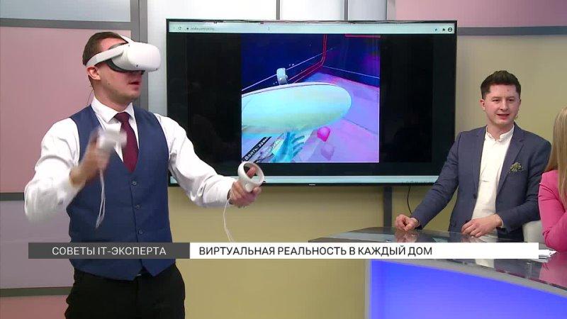 Виртуальная реальность для дома