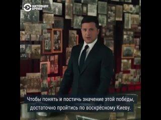 Обращения президентов Зеленского и Путина ко Дню Победы.