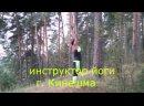 Кинешма йога в бору Ирина Винер