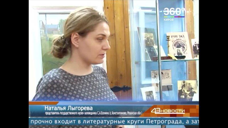 Новости43 Знакомый Ваш Сергей Есенин