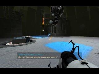 Portal 2   КОНЕЦ