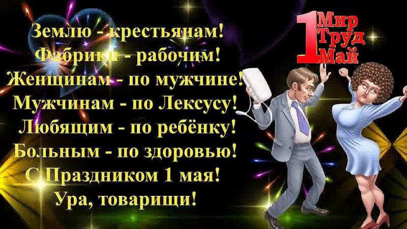 Поздравления с 1 Мая! Очень красивая музыкальная открытка с Первомаем!Юмор Позитив Шуточная открытка.mp4