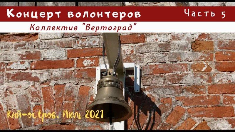 Концерт волонтеров на Кий Коллектив Вертоград Часть 5