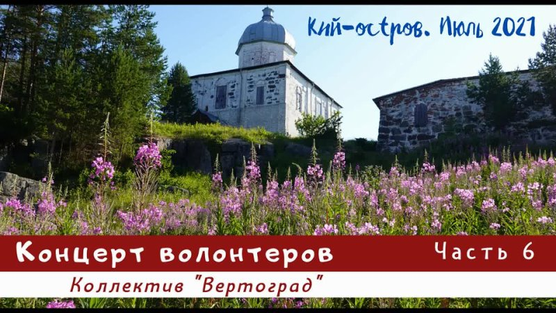 Концерт волонтеров на Кий Коллектив Вертоград Часть 6