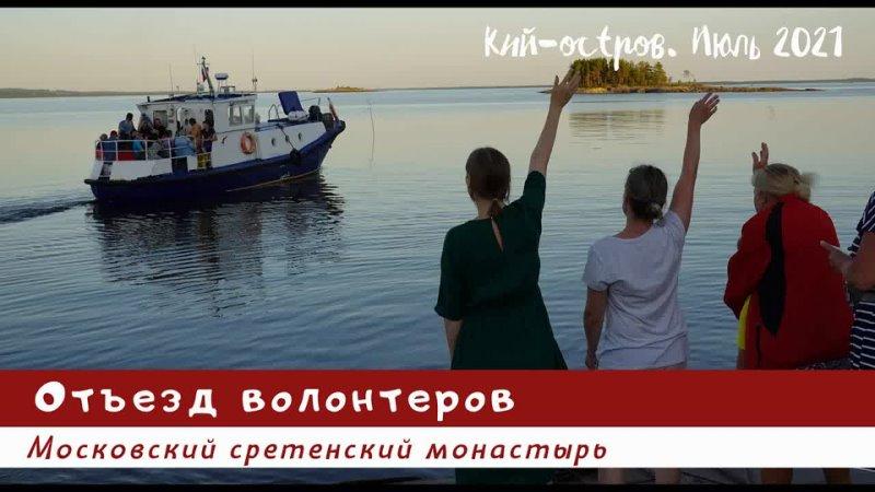 Отъезд волонтеров Сретенского монастыря с Кий острова