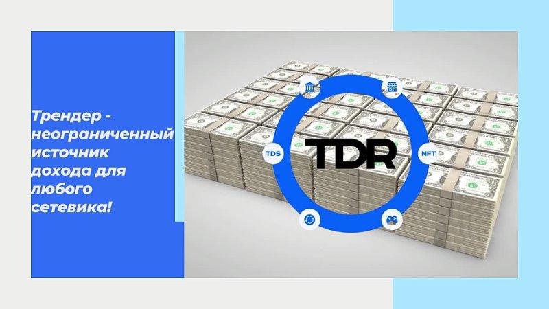 TRENDER! Зарабатывай от 1000$ в месяц!