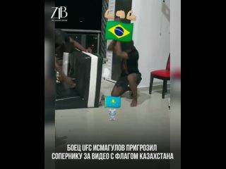 Боец UFC Исмагулов пригрозил сопернику за видео с флагом Казахстана