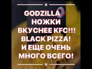 @ godzilla_sko НАКОРМИТ ВСЕХ!!! Бесплатная доставка в любую точку города Каждую неделю новые акции! Нежнейшие куриные нож