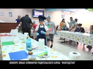 """Конкурс юных кулинаров клуба """"Многодетки"""""""