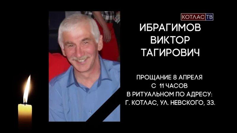 Некролог Ибрагимов В.Т. (07 04 2021)