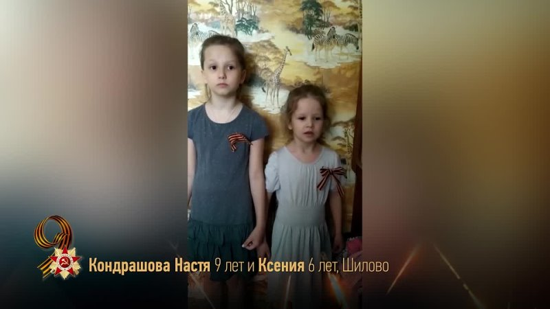Наши дети о Победе Кондрашовы Настя и Ксения