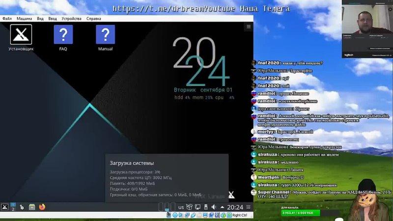 [Алексей Лещенко] Стрим MX Linux KDE,смотрим новинку Linux