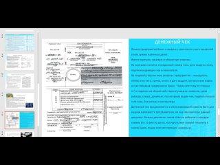 Анонс видеоурока Учет операций по расчетному счету с применением 1С Бухгалтерия 8,3