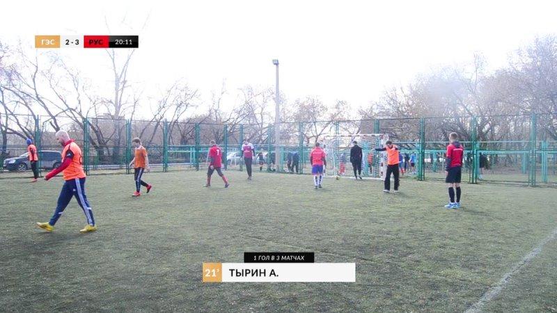 Обзор матча первой лиги ГЭС Русский Дубль 5 5