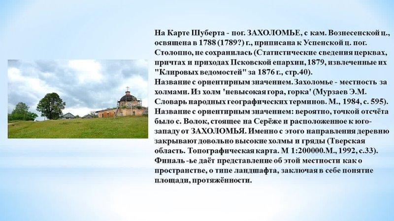 Виноградова Нина Деревня Захоломье