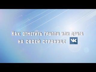 Как отметить друга или группу ВКонтакте