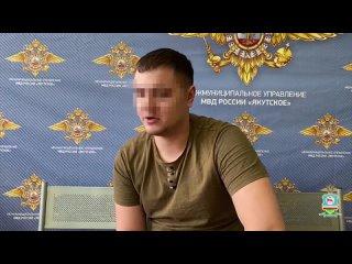 Якутскими полицейскими задержан подозреваемый в совершении серии дистанционных хищений денег