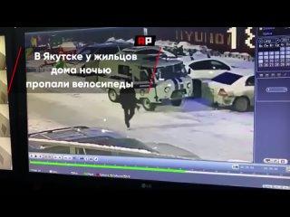 В Якутске полицейские ночью стащили стоявшие у подъезда велосипеды, а когда их увидели на записях камер наблюдения,
