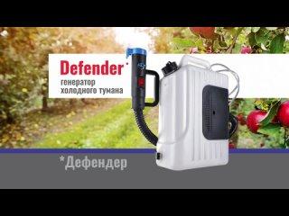 Генератор холодного тумана Defender