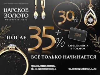 """В ювелирной сети """"Царское золото"""" все только начинается!"""
