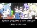 Y2mate - meme С днем рождения меня Гача лайф Маша и медведь Читопис_1080p.mp4
