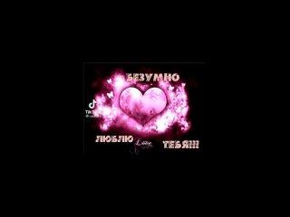 Я люблю тебя,♥️😻🥰